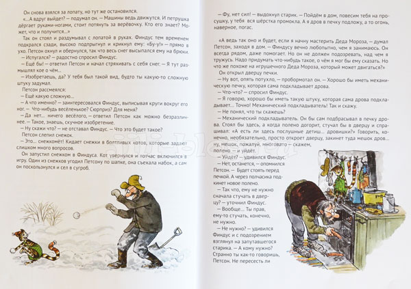 Нурдквист Механический Дед Мороз Разворот Фото