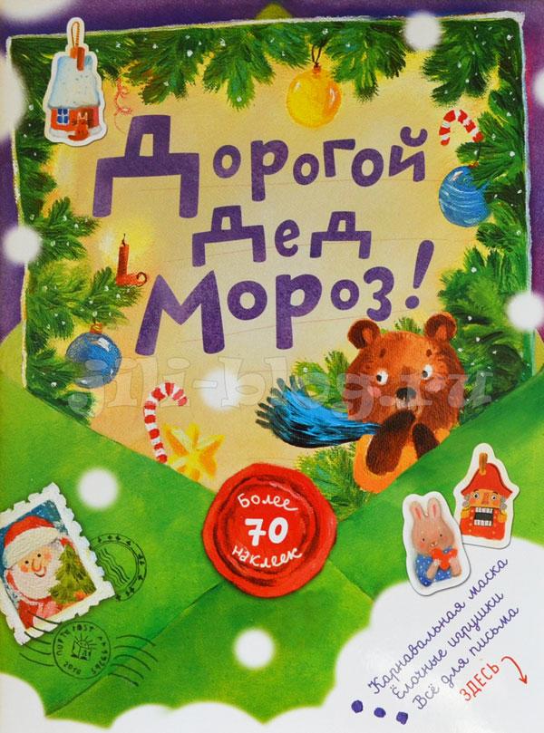 Дорогой Дед Мороз Издательство Лабиринт
