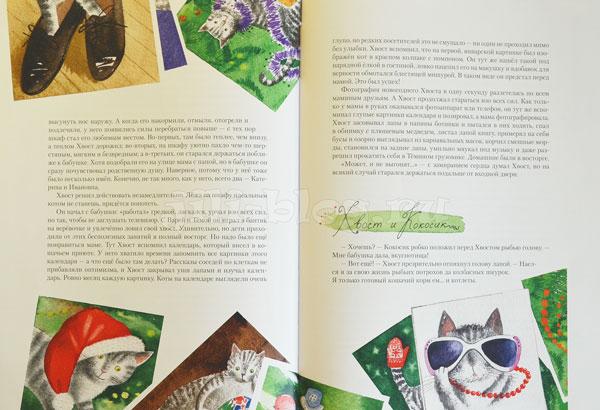 Новогодние книги для детей 4-5 лет Список