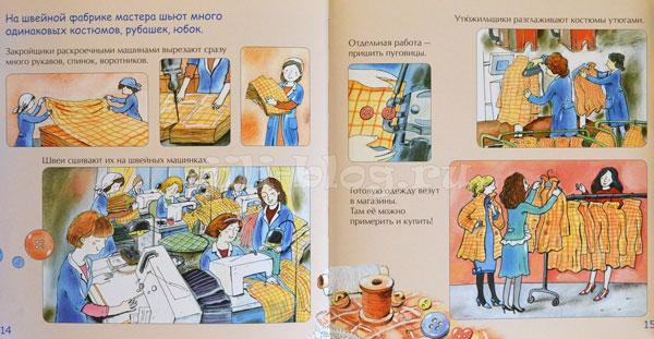 Карпова книга Портной фото разворота