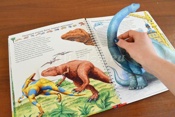 Динозавры Что? Зачем? Почему? Фото страниц