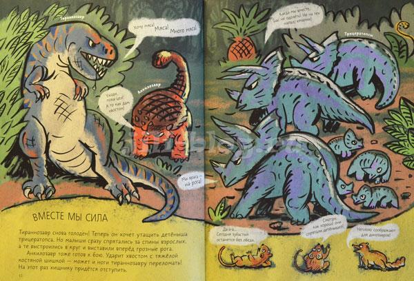 Книга Такие разные динозавры Фото страниц