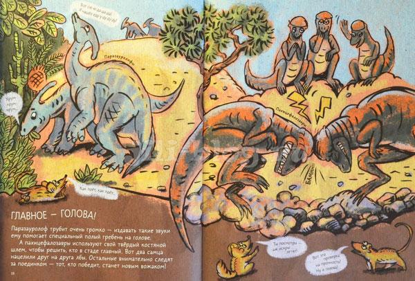 Книга Такие разные динозавры Фото разворота