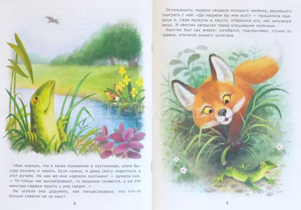 Тарасенко Фокус ящерицы Фото страниц