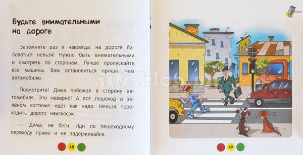 Книга ПДД для детей Фото страниц