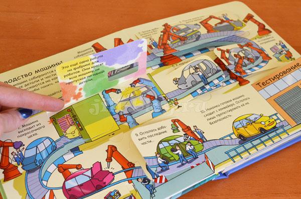 Книга Секреты машин Фото страниц