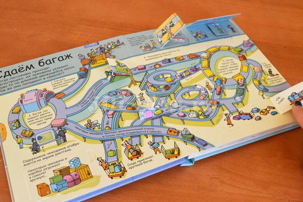 Книга Секреты аэропорта Фото страниц
