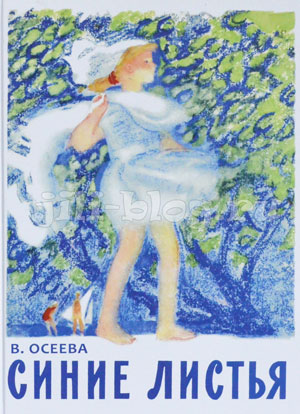 Осеева Синие листья Фото