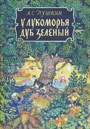 Книжка Речь У лукоморья дуб зеленый Фото
