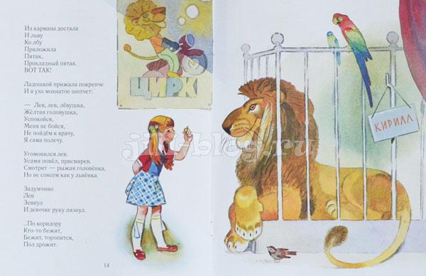 Девочка и лев Фото внутри