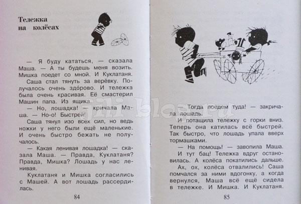 Книги для детей 3-4 лет Список