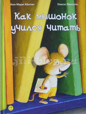 Как мышонок учился читать Фото