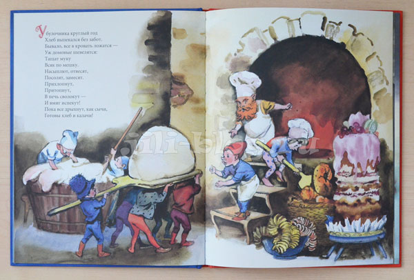 Книга Волшебные помощники Фото страниц
