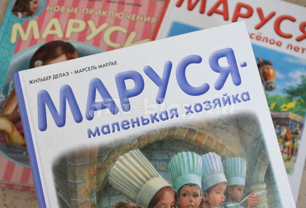 Серия книг про Марусю Фото