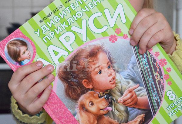 Книга Приключения Маруси Фото