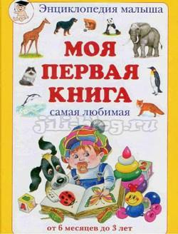 Моя первая книга фото