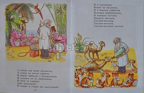 Чуковский Сказки - читаем с детьми
