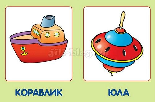 Мои любимые игрушки