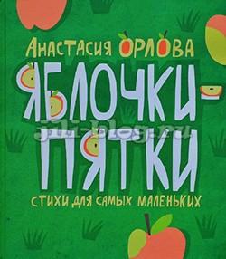 Орлова - книга для детей до года