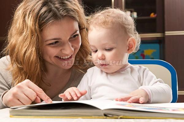 Когда начинать читать книги ребенку