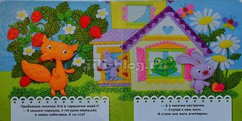 Книги для детей до 1 года