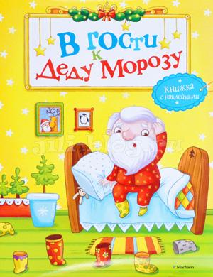 Новогодняя книга В гости к деду морозу Фото