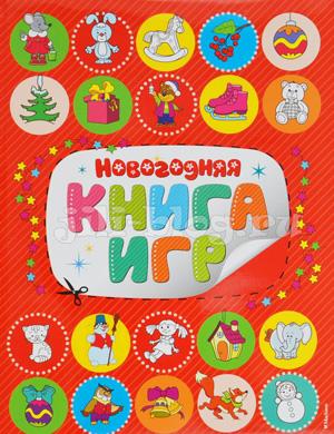 Новогодняя книга игр фото