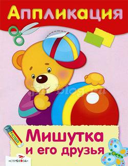 Аппликация Мишутка и его друзья фото