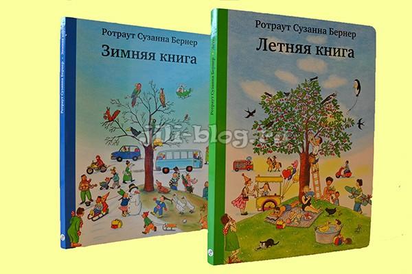 Зимняя книга и Летняя книга