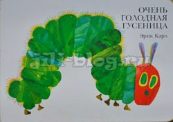 Очень голодная гусеница