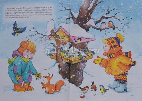 Книга-мечта о прогулках зимой и летом фото