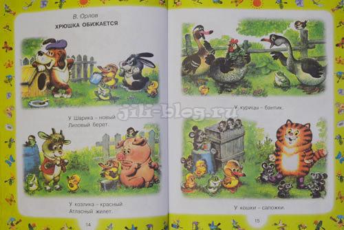 Лучшие книги для детей 1 года