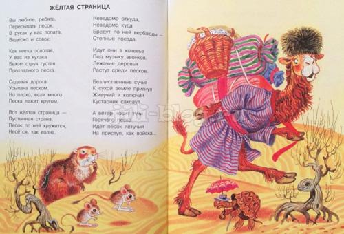 Маршак Стихи и Сказки скан