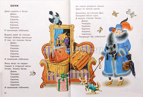Маршак Стихи и сказки Фото страниц