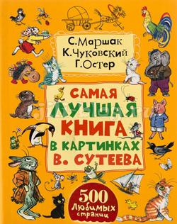 Самая лучшая книга в картинках Сутеева фото