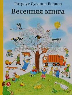 Бернер Весенняя книга
