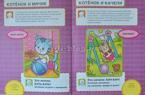Янушко Маленькие истории про Котенка фото