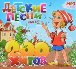 Про лето детские песни скачать в mp3 и слушать онлайн.