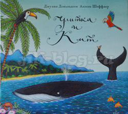 Улитка и кит фото