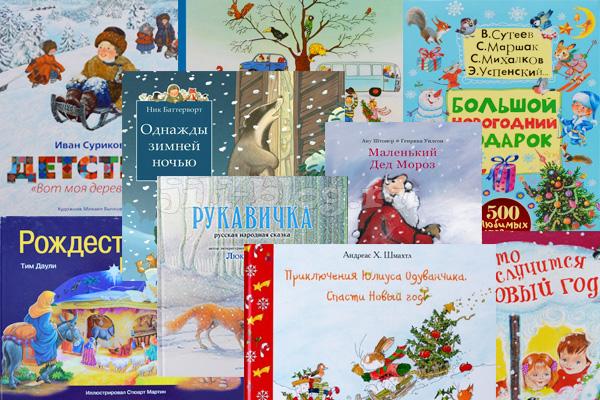 Зимние и новогодние книги для детей 2-3 лет