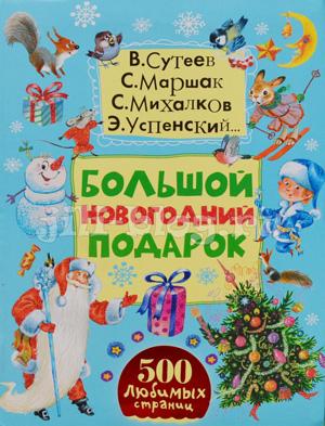 Большой новогодний подарок АСТ фото