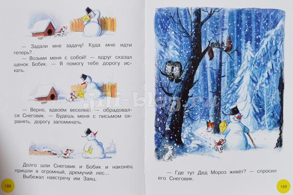 Детские книги про новый год