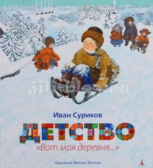 Книга Детство Суриков фото