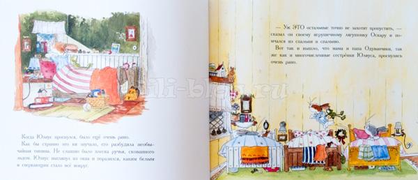 Приключения Юлиуса Одуванчика фото страниц