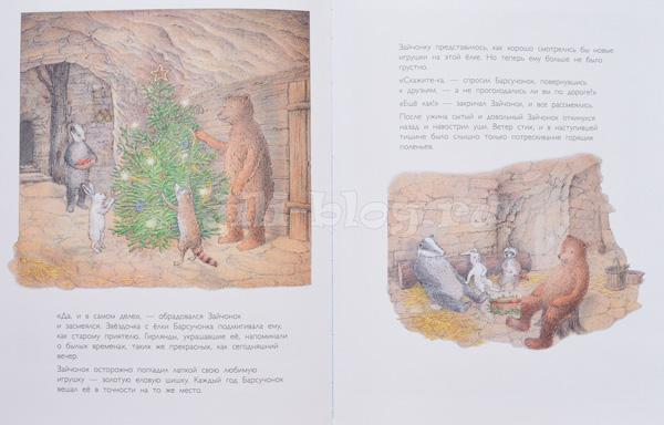 Нэнси Уолкер-Гай «Лучший подарок на рождество» фото разворота