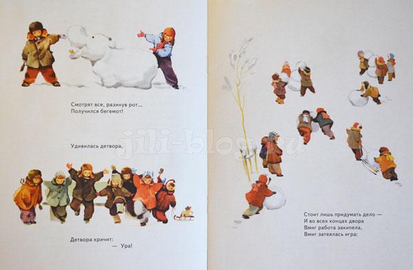 Мигунов Зимние забавы Фото разворота