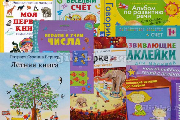 Развивающие книги для детей 1-2 лет