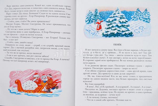 Тайц Дед Мороз фото страниц