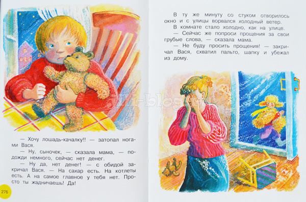 Большой новогодний подарок АСТ фото страниц