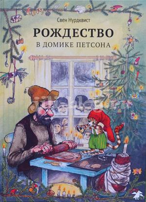 Нурдквист Рождество в домике Петсона фото
